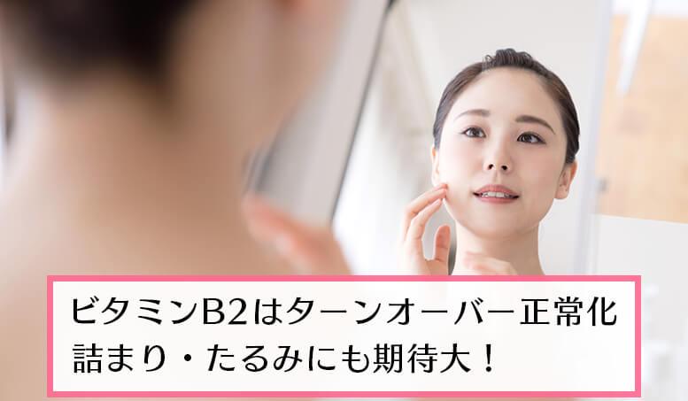 美肌 毛穴レス 良い食べ物 ビタミンB2