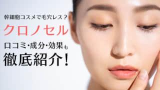 クロノセル 美容液 口コミ 効果 クロノセルで美肌を手に入れた女性の写真