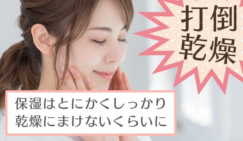 韓国女子は保湿・保湿・保湿!!乾燥にまけないお肌づくりをする女性