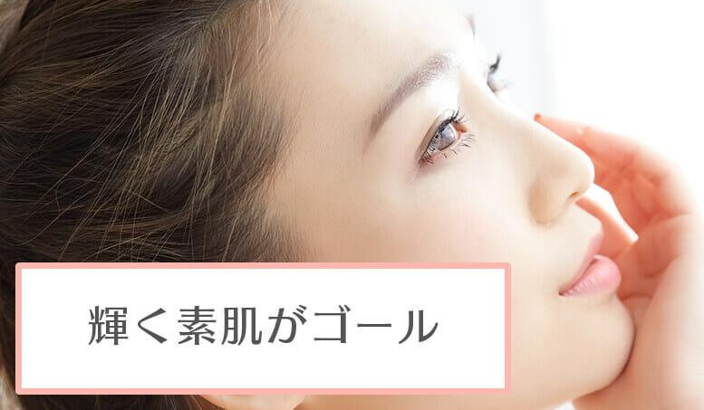 韓国では美白よりさらに上の輝く素肌がゴール。