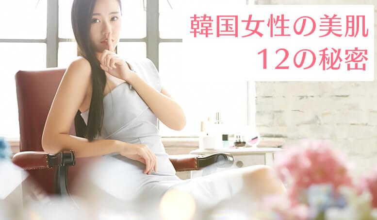 韓国人女性の美肌12の考え方の秘密を教えてくれる女性