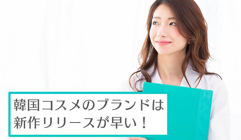 韓国女子の美肌の秘密を支えるのはコスメブランドの新作リリースの速さ
