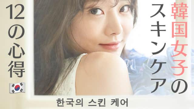 韓国人の美肌の秘密を明かしてくれる女性