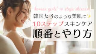 韓国 スキンケア 10ステップ 順番
