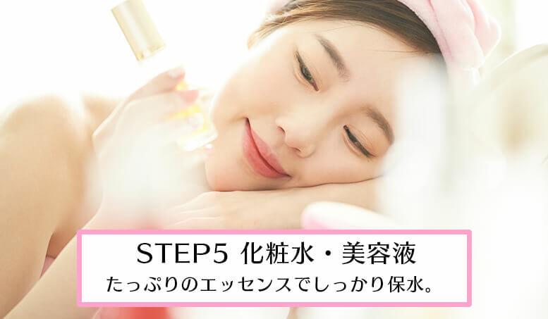 韓国 スキンケア 順番5 化粧水・美容液