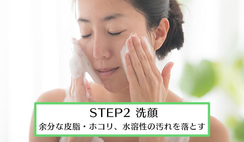 韓国 スキンケア 順番2 洗顔