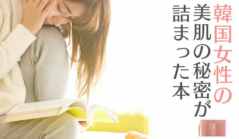 韓国女性の美肌の秘密が詰まった本を読む女性