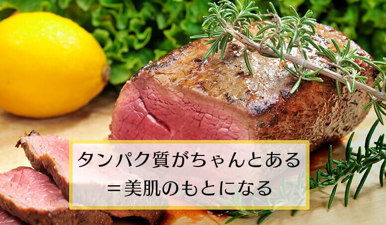 タンパク質 美肌の元 筋肉 体全体 つくる お肉