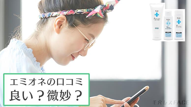 エミオネ口コミ評判