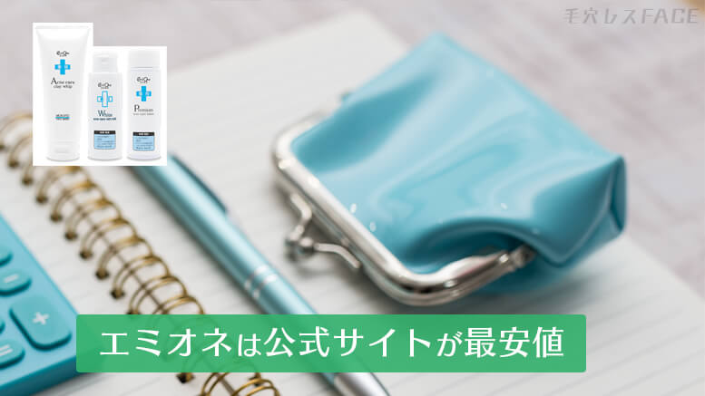 エミオネ通販最安値Amazon楽天Yahoo