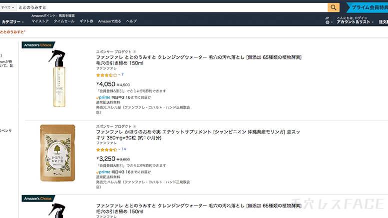 ととのうみすとのAmazonでの最安値検索結果