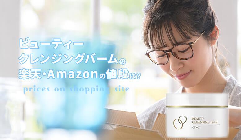 楽天・Amazonでの値段比較
