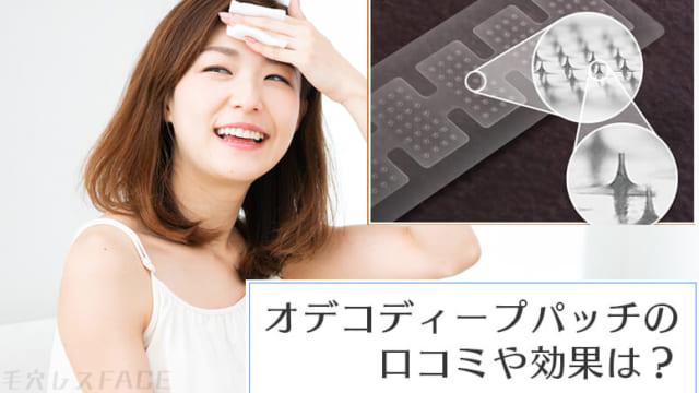 オデコディープパッチを使う女性